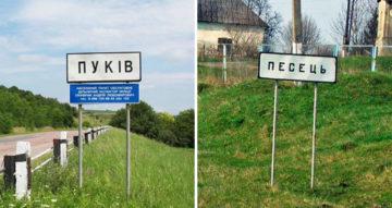 25 украинских поселков, в существование которых трудно поверить