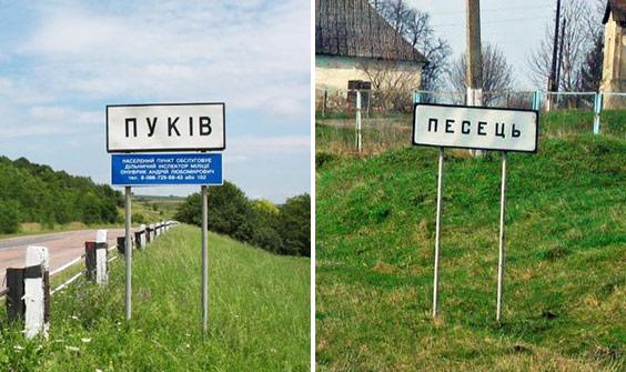 25 українських селищ, в існування яких важко повірити